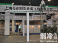 上海帝亚制冷工程设备公司展台