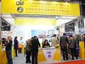 天津市丹华宏业制冷技术有限公司现场红红火火