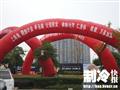 上海逸腾制冷设备有限公司问候冷博会全体同仁
