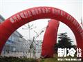 泰兴市精创企鹅冷冻设备厂祝贺冷博会圆满成功