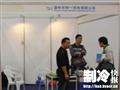 温岭市阳一机电有限公司展位上客户向工作人员咨询