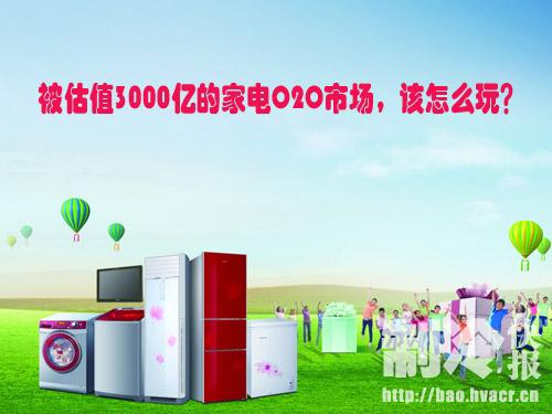 被估值3000亿的家电O2O市场,该怎么玩?