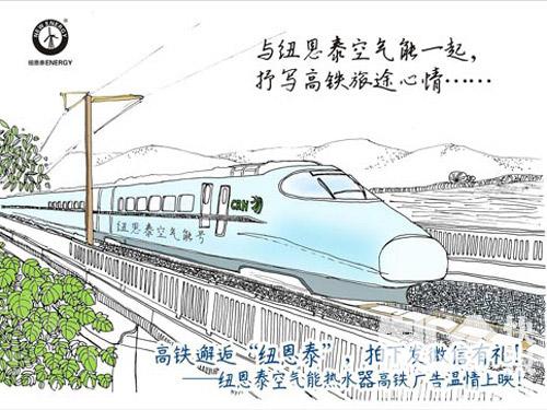 赵密升:解密2015纽恩泰空气能高铁广告