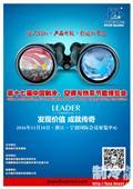 携国足胜利之手,引领2016年中国冷博会走上新的高峰――专业采购商确保增加三千!