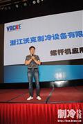 浙江沃克:螺杆压缩机设备市场趋势前瞻