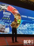 东露阳:互联网+创新智能冷库机组