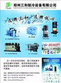 全方位为您提供专业、节能、可靠的制冷产品,郑州三和与您相约郑州制冷联谊会!