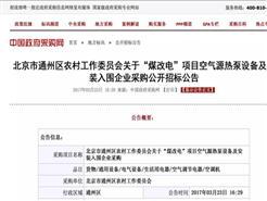 北京通州区煤改电8.5亿大单!欧特斯空气能北方热泵采暖普及蓄势待发