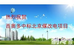 西奥多中标北京煤改电项目,绿色供暖守卫蓝天