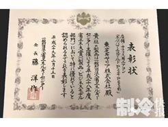 """东芝空调再获""""全日本节能大奖""""殊荣"""