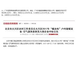 """又中标!纽恩泰成功拿下大兴区""""煤改电""""项目"""