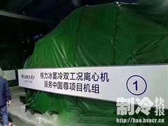 格力离心机产品正式入驻北京第一高楼