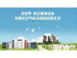 """荣事达空气能热泵中标北京顺义区煤改电""""采暖项目"""