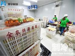做好蔬菜保鲜冷库工程 供港蔬菜份额超85%