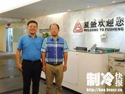 《冷博会市场行》走进上海制冷复盛实业有限公司