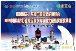 """""""浙江三花""""独家冠名中国制冷行业年度盛会!"""