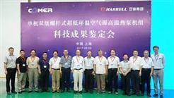 汉钟超低环温空气源热泵机组通过鉴定