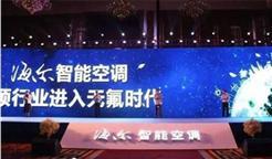 海尔空调:中国市场首个进入全无氟时代