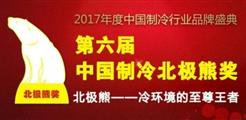 第六届中国制冷北极熊奖年度评比报名启动