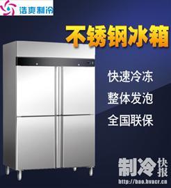 商用厨房用的四门双温冷柜需要多少钱一台
