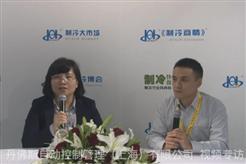 丹佛斯自动控制管理(上海)有限公司  中国冷博会视频专访