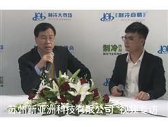 苏州新亚洲科技有限公司  中国冷博会视频专访
