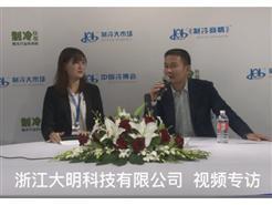 浙江大明科技有限公司  中国冷博会视频专访