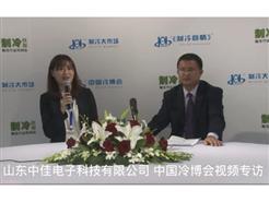 山东中佳电子科技有限公司  中国冷博会视频专访