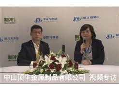 中山顶牛金属制品有限公司  中国冷博会视频专访