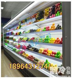 上海厂家直销超市水果风幕柜_立式风幕柜的价格