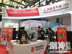 空气能烘干成市场新宠 同益空气能闪耀中国干燥技术设备展
