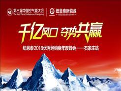 第三届中国空气能大会:迎千亿风口,纽恩泰邀你共创财富之路