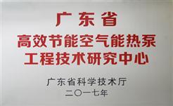 喜讯�O西奥多获评广东省工程技术研究中心