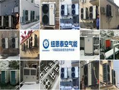 第三届中国空气能大会进入倒计时,纽恩泰新品即将问世