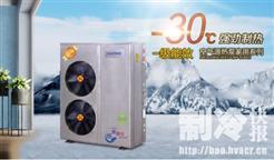 哈思超低温热泵为温暖过冬保家御寒