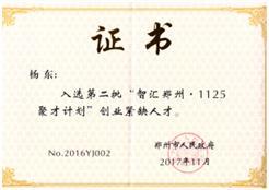 幸福都是创造出来的 ――记春泉节能再获中国专利奖