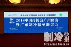 """2018年中国冷博会广州站路演 东豪获""""广东制冷行业明星企业""""荣誉称号"""