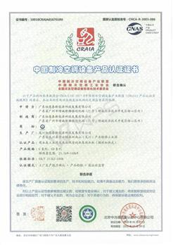 纽恩泰再获肯定 :产品通过中国制冷空调设备CRAIA认证