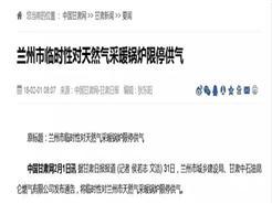 气荒席卷西北:甘肃临时性对天然气采暖锅炉限停供气