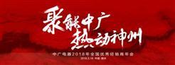 """""""聚能中广 热动神州""""中广电器2018全国优秀经销商峰会即将启幕"""