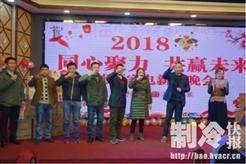 德顺家电2018年新春晚会