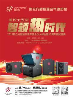 本月起,空气源热泵产业进入热立方时间
