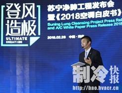 2018农村空调市场揭秘 苏宁首发空调白皮书