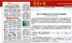 重庆今年将力推空气源热泵,拟新增100万�O可再生能源建筑