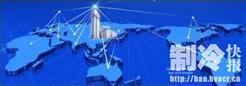 全球首个制冷行业供应商生态圈暨联合研发中心成立