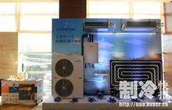 采暖费用节省50% 艾默生在中国发布地暖空调一体机