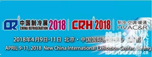 2018中国制冷展观不雅观展指南