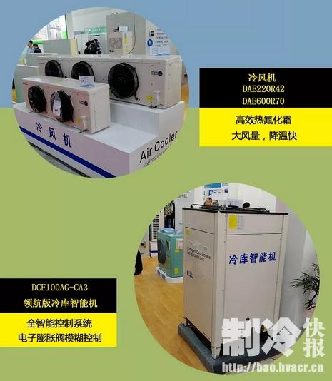 东露阳商业冷库智能机精彩亮相北京第29届中国制