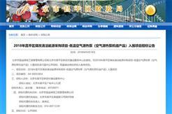 """约40000万元!北京昌平区2018""""煤改电""""招标启动"""