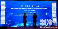 精彩纷呈,同益空气能闪亮登场2018暖通巡展北京站